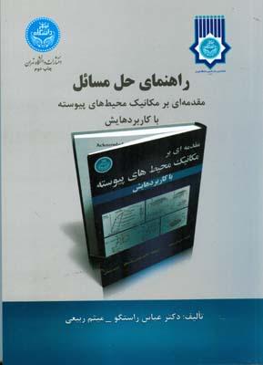 راهنماي حل مسائل مقدمه اي بر مكانيك محيط هاي پيوسته (راستگو) دانشگاه تهران