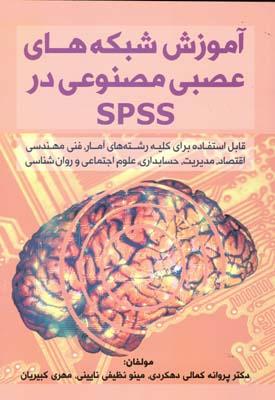 آموزش شبكه هاي عصبي مصنوعي در spss (دهكردي) پژوهش هاي ما