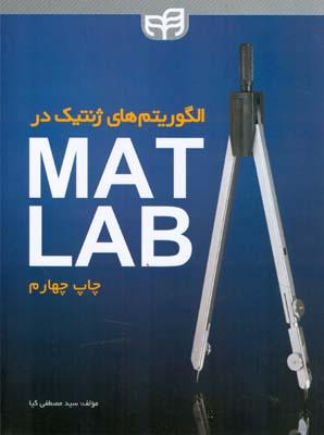 الگوريتم هاي ژنتيك در matlab (كيا) كيان رايانه