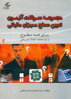 مجموعه سوالات آزمون تعيين سطح مميزان مالياتي (غفارزاده) فرهيختگان دانشگاه