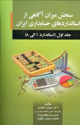 سنجش ميزان آگاهي از استانداردهاي حسابداري ايران جلد 1 (حجازي) صفار