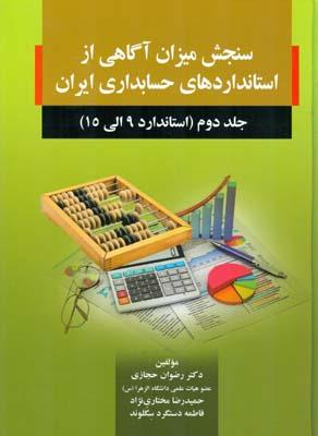 سنجش ميزان آگاهي از استانداردهاي حسابداري ايران جلد 2 (حجازي) صفار