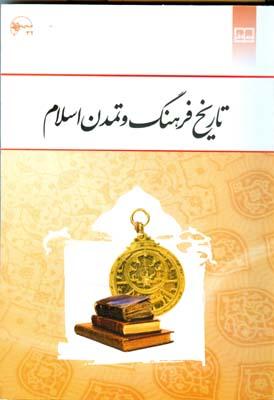 تاريخ فرهنگ و تمدن اسلام (اسلامي فرد) نشر معارف