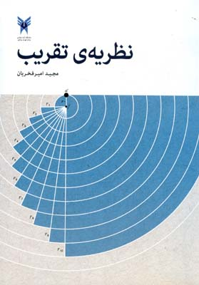 نظريه ي تقريب (امير فخريان) دانشگاه آزاد اسلامي