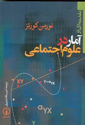 مقدمه اي بر آمار در علوم اجتماعي نورمن (تيموري) نشر ني