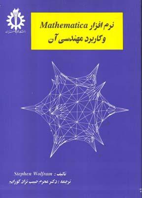 نرم افزار Mathematica و كاربرد مهندسي آن ولفرم (حبيب نژاد) علم و صنعت