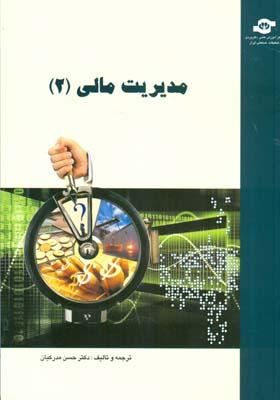 مديريت مالي جلد 2 (مدركيان) مركز آموزش و تحقيقات