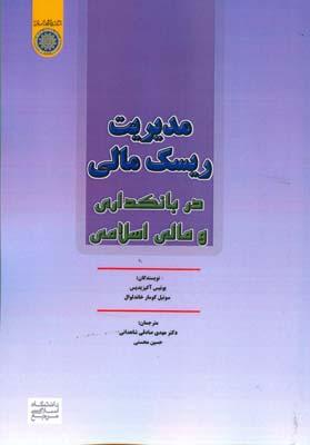 مديريت ريسك مالي در بانكداري  و مالي اسلامي آكيزيديس (صادقي شاهداني) امام صادق