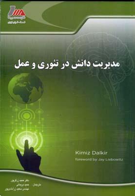 مديريت دانش در تئوري و عمل دالكير (زرگرپور) پندار پارس