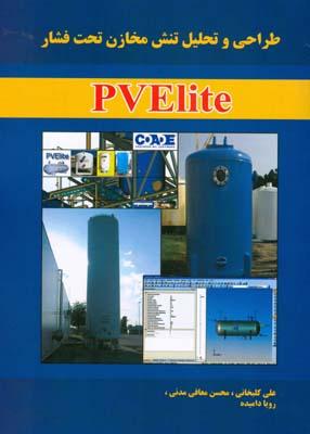 طراحي و تحليل تنش مخازن تحت فشار با pvelite (كلبخاني) انديشه سرا