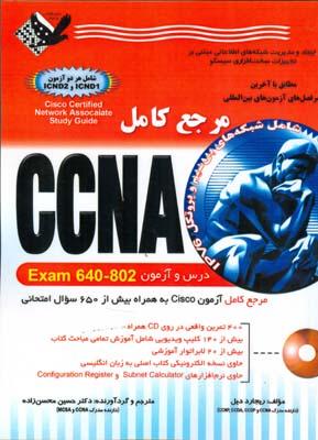 مرجع كامل CCNA ديل (محسن زاده) فراهوش