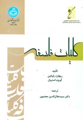 كليات فلسفه پاپكين (مجتبوي) دانشگاه تهران