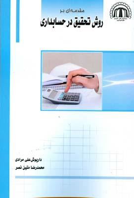 مقدمه اي بر روش تحقيق در حسابداري (علي مرادي) ساكو