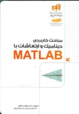 مباحث كاربردي ديناميك و ارتعاشات با matlab (شوقمند نظرلو) كيان رايانه