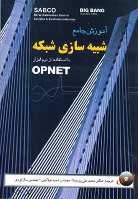 آموزش شبيه سازي شبكه با نرم افزار opnet پيترسون (پورمينا) قديس