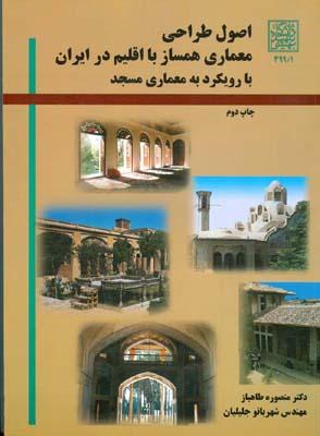 اصول طراحي معماري همساز با اقليم در ايران (طاهباز) شهيد بهشتي
