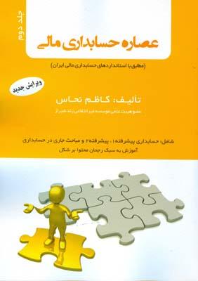 عصاره حسابداري مالي جلد 2 (نحاس) براتي