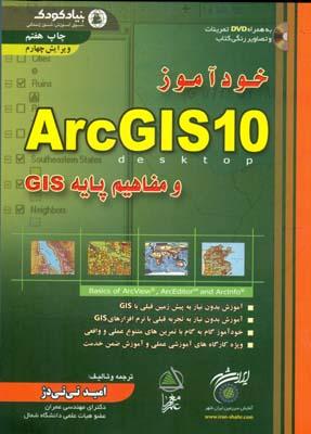خودآموز ArcGIS 10 و مفاهيم پايه GIS (تي تي دژ) علم معمار