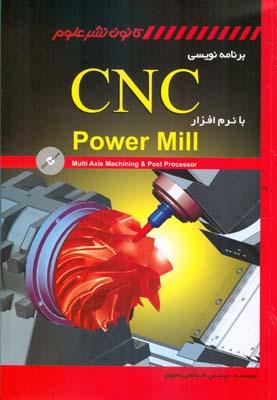 برنامه نويسي cnc با نرم افزار power mill (يحيوي) نشر علوم