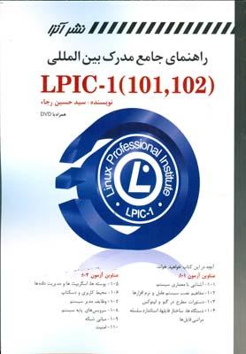 راهنماي جامع مدرك بين المللي (plic-1(101,102 (رجاء) نشر علوم