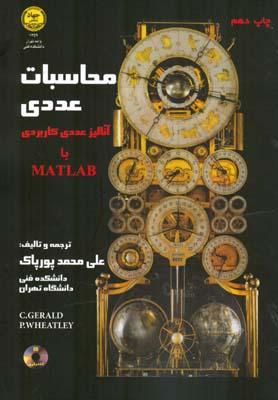 محاسبات عددي آناليز عددي كاربردي با matlab جرالد (پورپاك) جهاد دانشگاهي