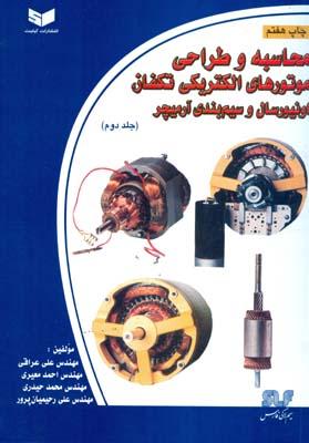 محاسبه و طراحي موتورهاي الكتريكي تكفاز انيورسان جلد 2 (عراقي) كيفيت