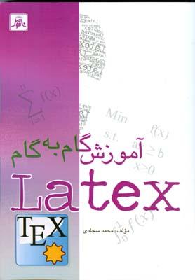 آموزش گام به گام latex (سجادي) ناقوس