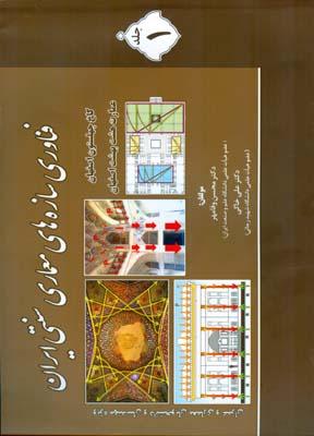 فناوري سازه هاي معماري سنتي ايران جلد 1 (وفا مهر) پديده