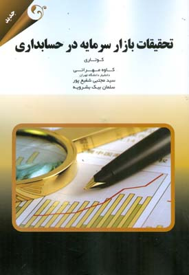 تحقيقات بازار سرمايه در حسابداري كوتاري (مهراني) مهربان نشر