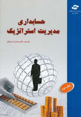 حسابداري مديريت استراتژيك بلوچر (مدركيان) تحقيقات ايران