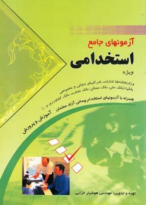 آزمونهاي جامع استخدامي بانكها (خزايي) مهرگان قلم