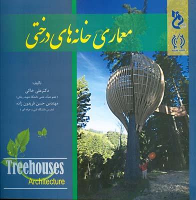 معماري خانه هاي درختي (خاكي) پديده