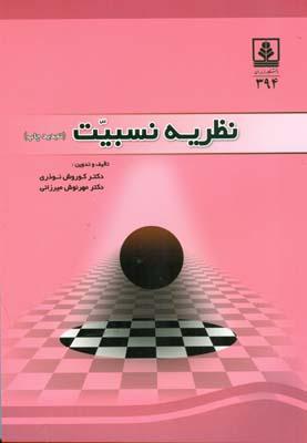 نظريه نسبيت (نوذري) دانشگاه مازندران