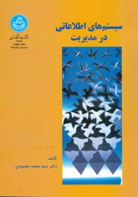 سيستم هاي اطلاعاتي در مديريت (محمودي) دانشگاه تهران