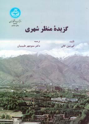گزيده منظر شهري كالن (طبيبيان) دانشگاه تهران