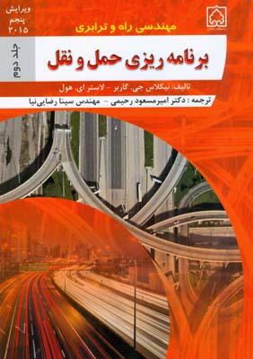 مهندسي راه و ترابري (برنامه ريزي حمل و نقل) جلد 2 گاربر (رحيمي) دانشگاه زنجان