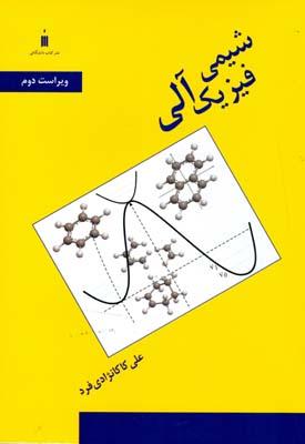 شيمي فيزيك آلي (كاكانژادي فرد) كتاب دانشگاهي