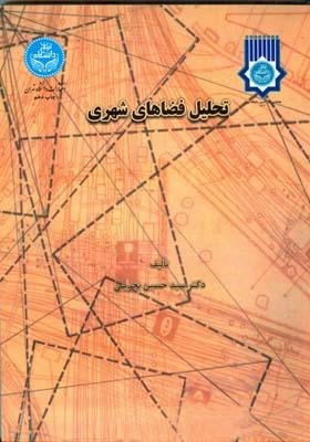 تحليل فضاهاي شهري (بحريني) دانشگاه تهران