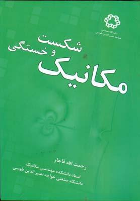 مكانيك شكست و خستگي (قاجار) خواجه نصير