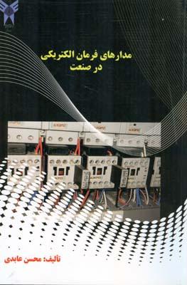 مدارهاي فرمان الكتريكي در صنعت (عابدي) دانشگاه ماهشهر