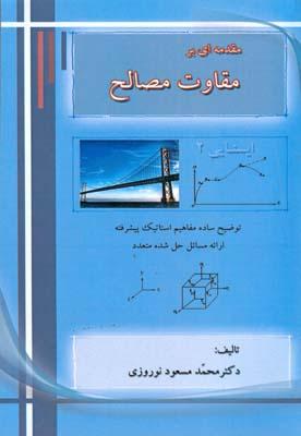 مقدمه اي بر مقاومت مصالح (نوروزي) تايماز
