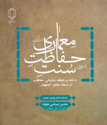 شرحي بر سنت حفاظت معماري در ايران (هرفته) دانشگاه يزد