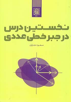نخستين درس در جبرخطي عددي (حجاريان) دانشگاه شهيد بهشتي