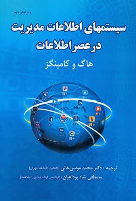 سيستمهاي اطلاعات مديريت در عصر اطلاعات هاگ (موسي خاني) اسرار دانش