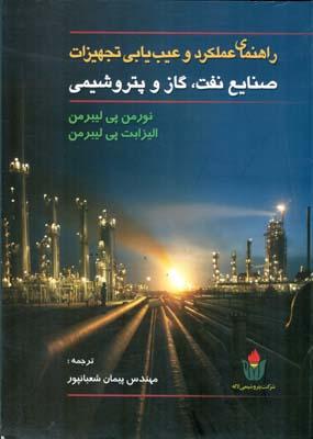 راهنماي عملكرد عيب يابي تجهيزات صنايع نفت،گاز ليبرمن (شعبانپور) راه نوين