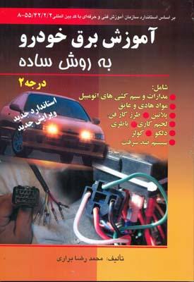 آموزش برق خودرو به روش ساده درجه 2 (براري) صفار