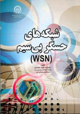 شبكه هاي حسگر بي سيم WSN (معتمدي) اميركبير