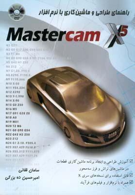 راهنماي طراحي و ماشين كاري بانرم افزار mastercam (قفائي) منكان