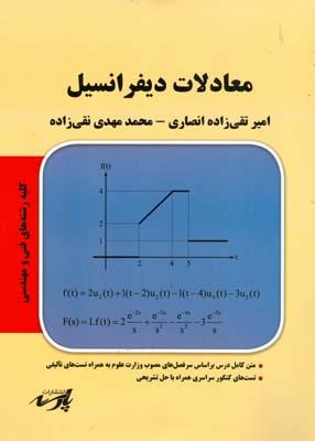 معادلات ديفرانسيل (تقي زاده انصاري) پارسه