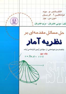 حل مسائل مقدمه اي بر نظريه آمار مود جلد 2 (خضريان) دانشجو همدان